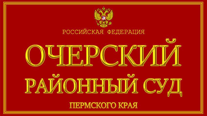 Пермский край - об Очерском районном суде с официального сайта