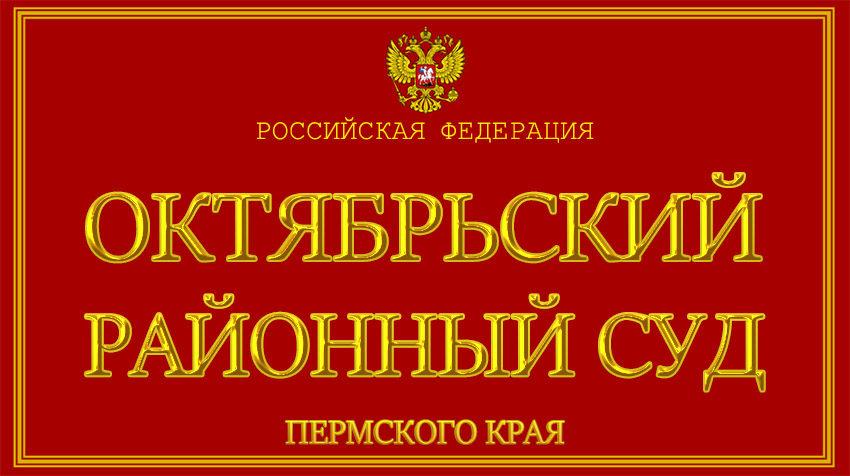 Пермский край - об Октябрьском районном суде с официального сайта