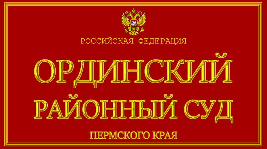Пермский край - об Ординском районном суде с официального сайта