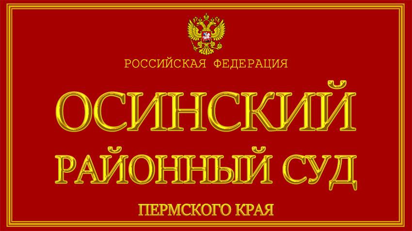 Пермский край - об Осинском районном суде с официального сайта