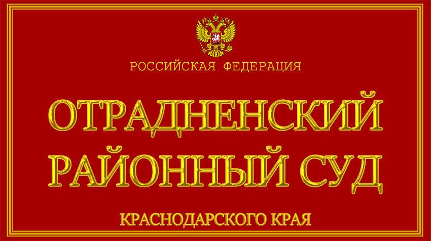 Краснодарский край - об Отрадненском районном суде с официального сайта