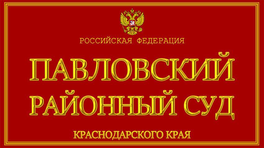 Краснодарский край - о Павловском районном суде с официального сайта