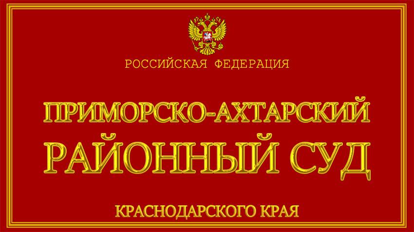 Краснодарский край - о Приморско-Ахтарском районном суде с официального сайта