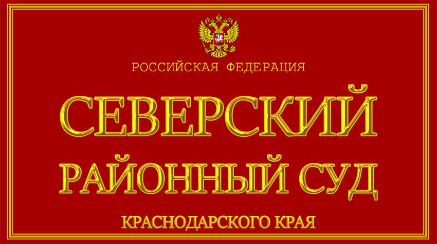 Краснодарский край - о Северском районном суде с официального сайта