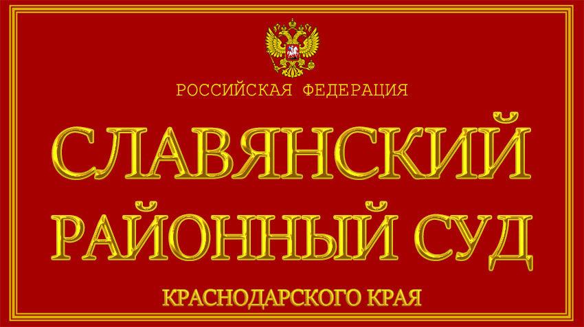Краснодарский край - о Славянском районном суде с официального сайта