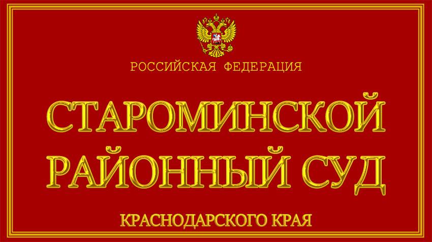 Краснодарский край - о Староминском районном суде с официального сайта