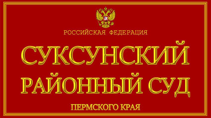 Пермский край - о Суксунском районном суде с официального сайта