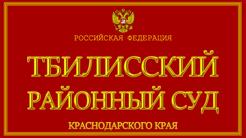 Краснодарский край - о Тбилисском районном суде с официального сайта