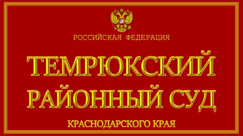 Краснодарский край - о Темрюкском районном суде с официального сайта