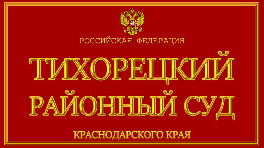 Краснодарский край - о Тихорецком районном суде с официального сайта