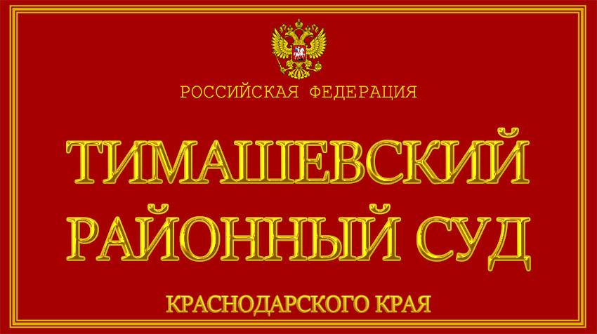 Краснодарский край - о Тимашевском районном суде с официального сайта
