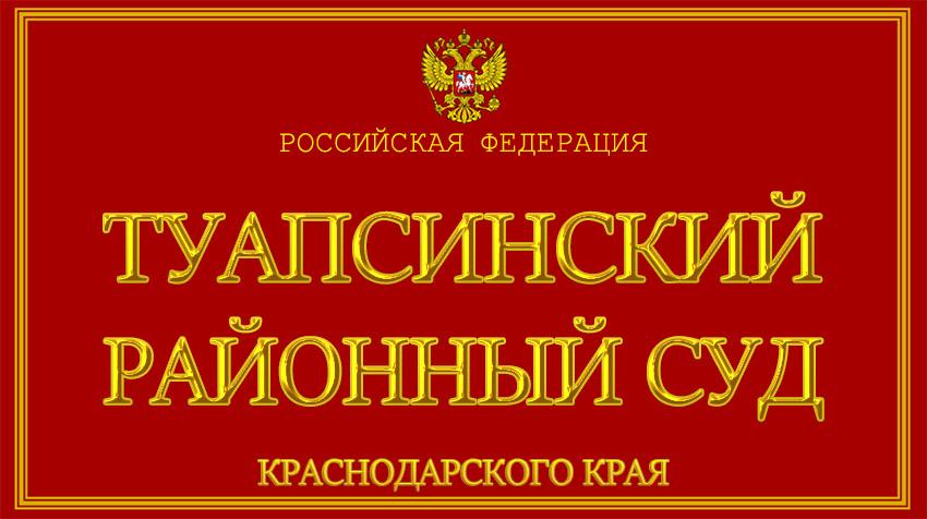 Краснодарский край - о Туапсинском районном суде с официального сайта