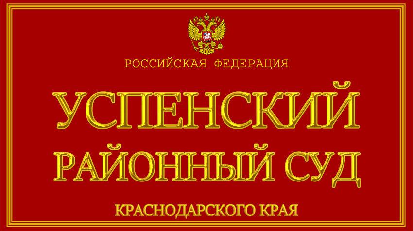 Краснодарский край - об Успенском районном суде с официального сайта