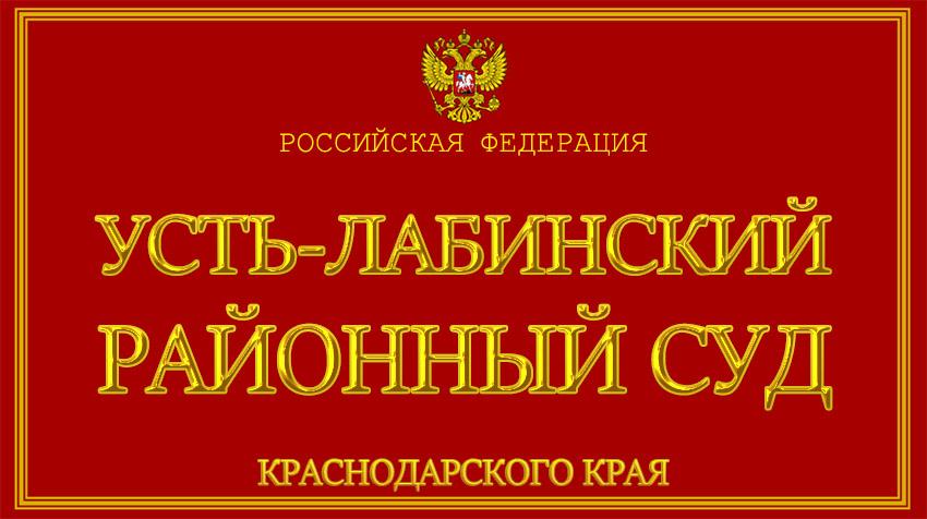 Краснодарский край - об Усть-Лабинском районном суде с официального сайта