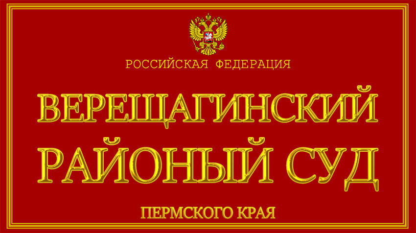 Пермский край - о Верещагинском районном суде с официального сайта