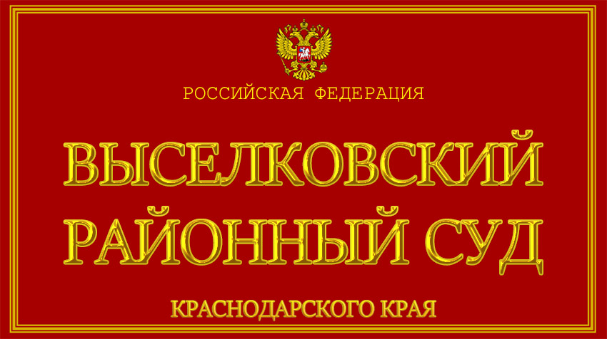 Краснодарский край - о Выселковском районном суде с официального сайта