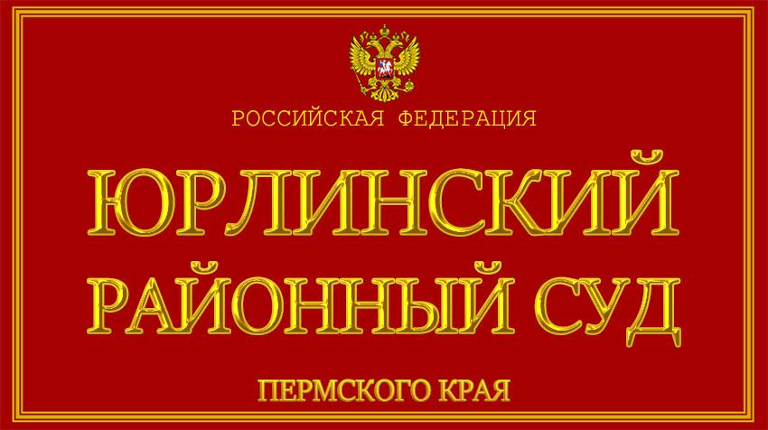 Пермский край - об Юрлинском районном суде с официального сайта