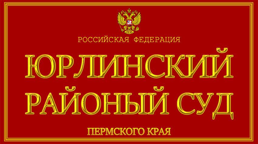 Пермский край - о Юрлинском районном суде с официального сайта