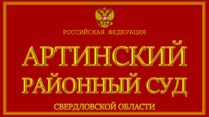 Свердловская область - об Артинском районном суде с официального сайта