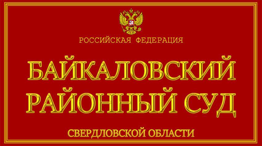 Свердловская область - о Байкаловском районном суде с официального сайта