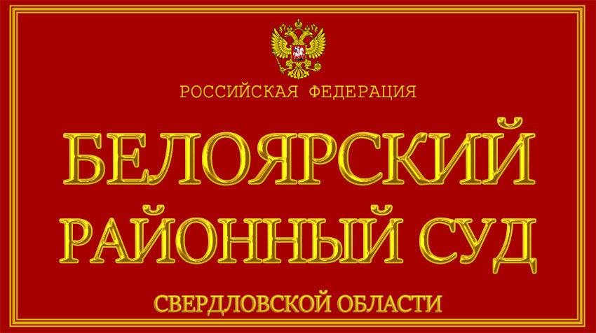Свердловская область - о Белоярском районном суде с официального сайта