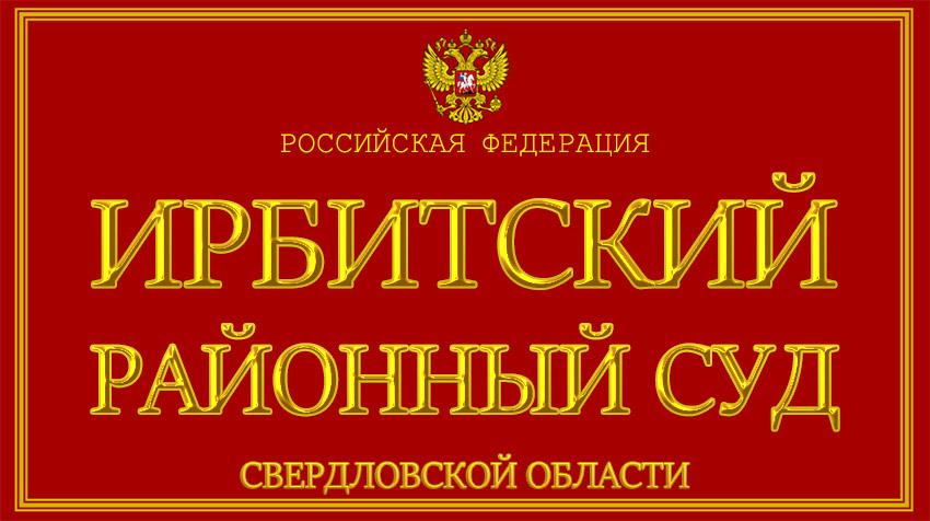 Свердловская область - об Ирбитском районном суде с официального сайта
