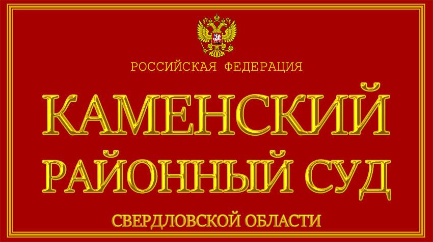 Свердловская область - о Каменском районном суде с официального сайта