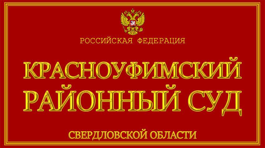 Свердловская область - о Красноуфимском районном суде с официального сайта