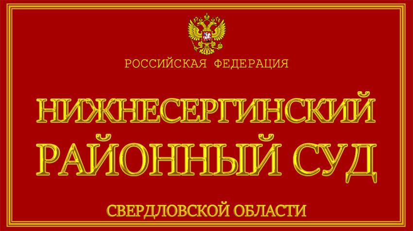 Свердловская область - о Нижнесергинском районном суде с официального сайта