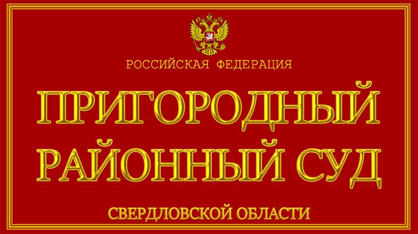 Свердловская область - о Пригородном районном суде с официального сайта
