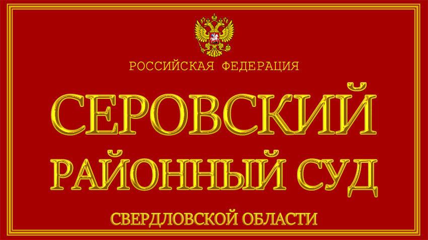 Свердловская область - о Серовском районном суде с официального сайта