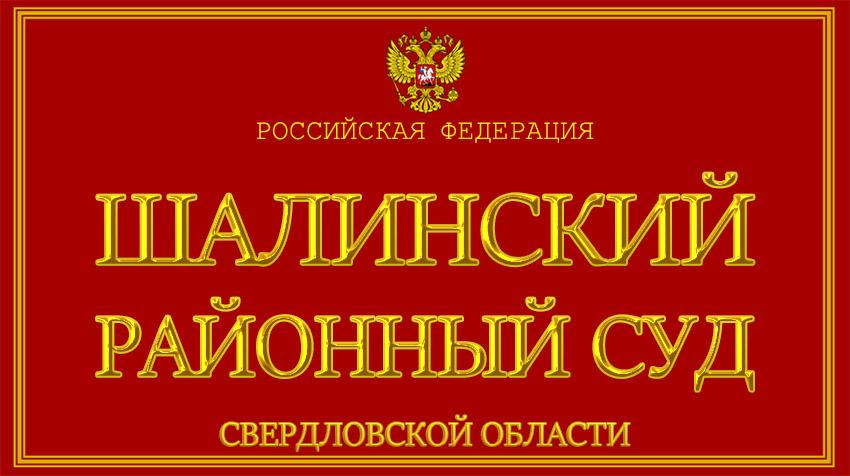 Свердловская область - о Шалинском районном суде с официального сайта