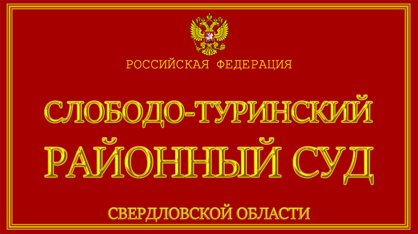 Свердловская область - о Слободо-Туринском районном суде с официального сайта