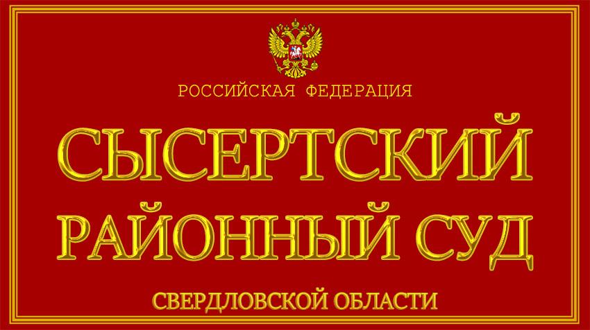 Свердловская область - о Сысертском районном суде с официального сайта
