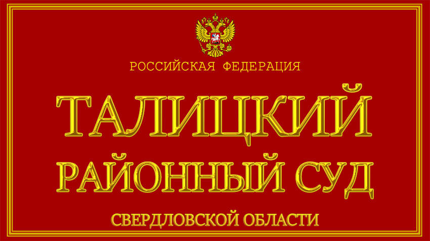 Свердловская область - о Талицком районном суде с официального сайта