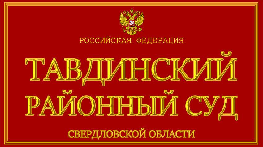 Свердловская область - о Тавдинском районном суде с официального сайта