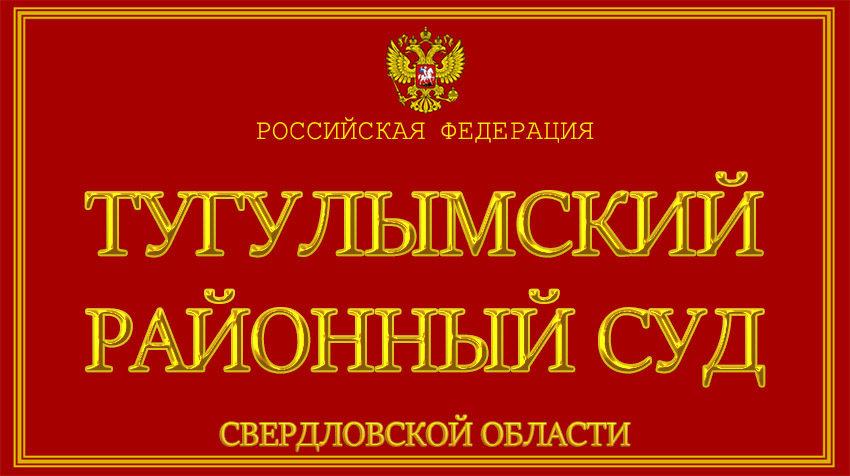 Свердловская область - о Тугулымском районном суде с официального сайта