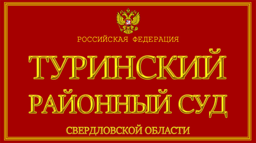 Свердловская область - о Туринском районном суде с официального сайта