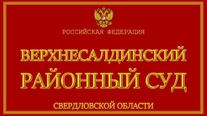 Свердловская область - о Верхнесалдинском районном суде с официального сайта