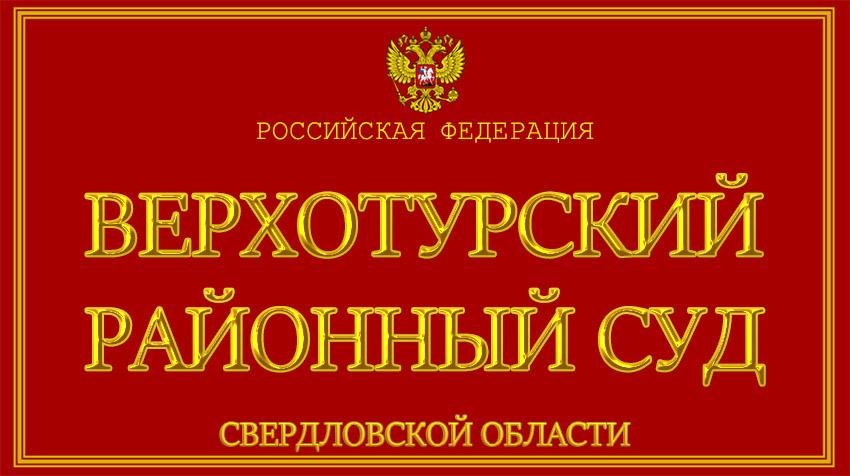 Свердловская область - о Верхотурском районном суде с официального сайта