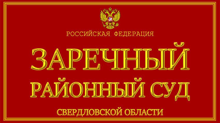 Свердловская область - о Заречном районном суде с официального сайта