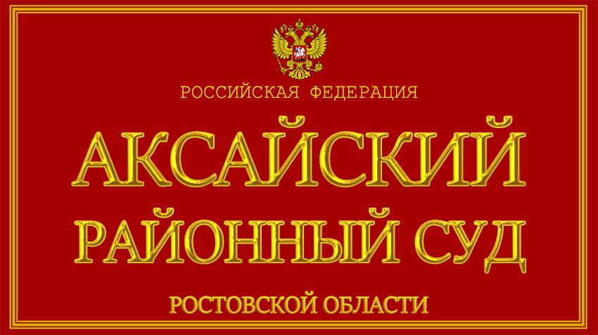 Ростовская область - об Аксайском районном суде с официального сайта