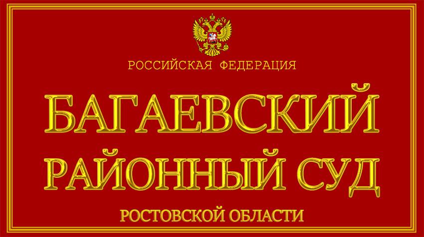 Ростовская область - о Багаевском районном суде с официального сайта