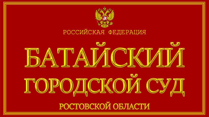 Ростовская область - о Батайском городском суде с официального сайта