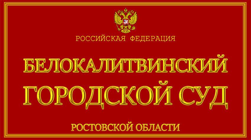 Ростовская область - о Белокалитвинском городском суде с официального сайта