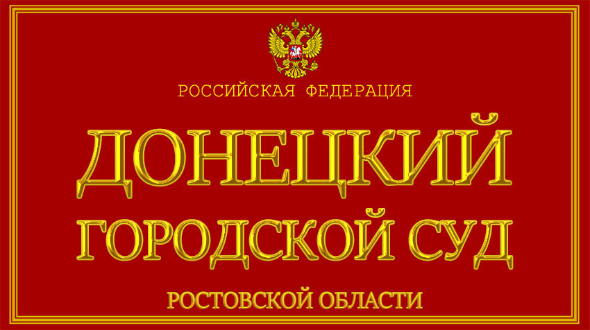 Ростовская область - о Донецком городском суде с официального сайта