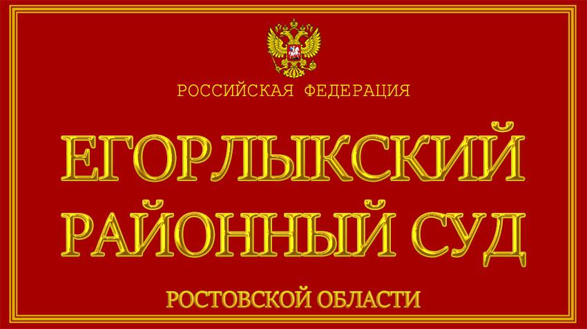 Ростовская область - об Егорлыкском районном суде с официального сайта