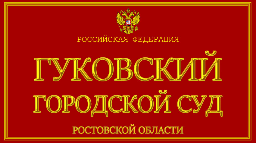 Ростовская область - о Гуковском городском суде с официального сайта