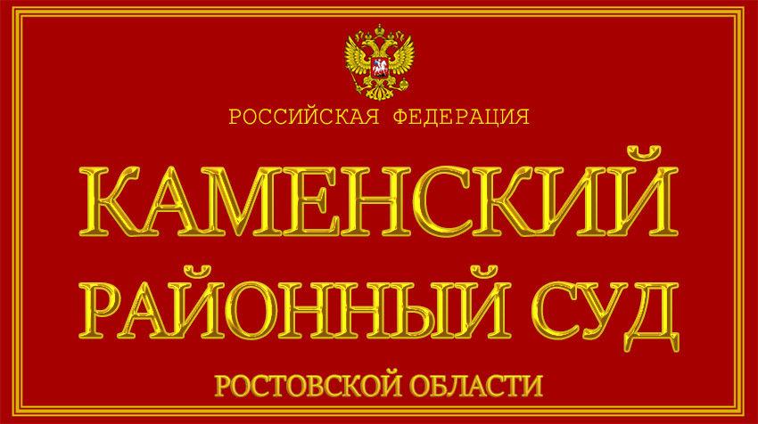 Ростовская область - о Каменском районном суде с официального сайта