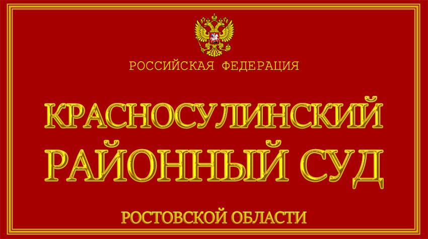 Ростовская область - о Красносулинском районном суде с официального сайта